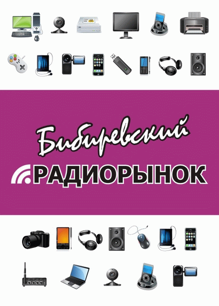 Бибиревский радиорынок