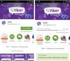 Как установить Viber на Андроид планшет