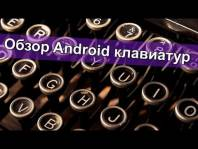Embedded thumbnail for Обзор клавиатур для Android: Google Keyboard, SwiftKey, Swype, TouchPal