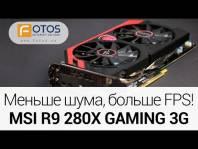 Embedded thumbnail for Обзор видеокарты MSI Radeon R9 280X GAMING 3G