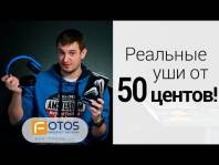 Embedded thumbnail for Обзор наушников SMS Audio Street By 50 Cent