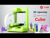 Embedded thumbnail for Видеообзор 3D-принтера: 3D Systems Cube