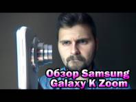 Embedded thumbnail for Обзор телефона Samsung Galaxy K Zoom