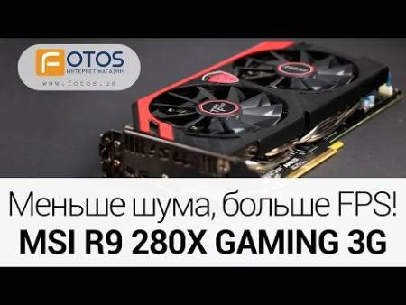 Embedded thumbnail for Обзор видеокарты MSI Radeon R9 280X GAMING 3G