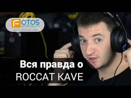 Embedded thumbnail for Обзор наушников Roccat Kave 5.1