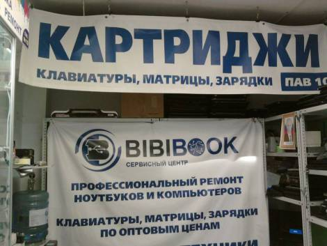 Фотография павильона № 10 на Бибиревском радиорынке