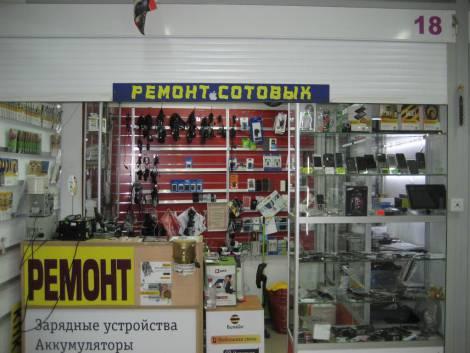 Фотография павильона № 18 на Бибиревском радиорынке