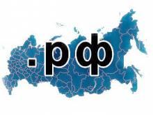 Доменная зона .РФ перешагнула четырехлетний рубеж