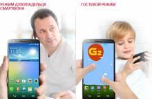 Смартфон LG G2: оригинальный дизайн и высокая производительность