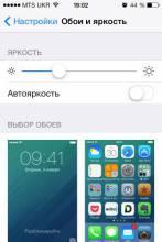 Установка на супернизкий уровень яркость дисплея в iOS